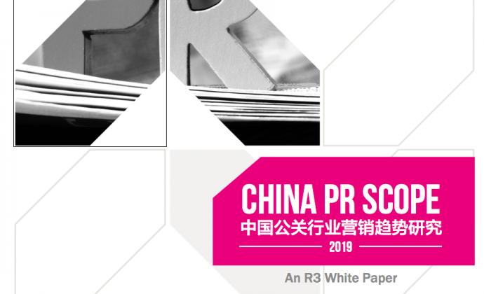 [报告下载] 中国公关行业营销趋势研究白皮书2019