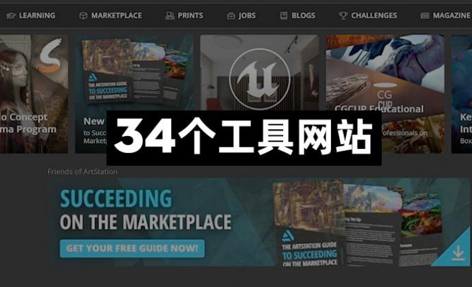 设计师必备的34个工具网站,按工作流程整理好了