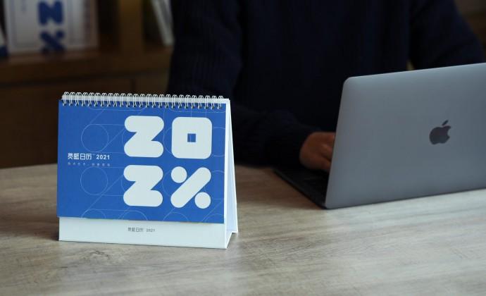 【益闻网·年度周边】送给新会员的2021开年礼物