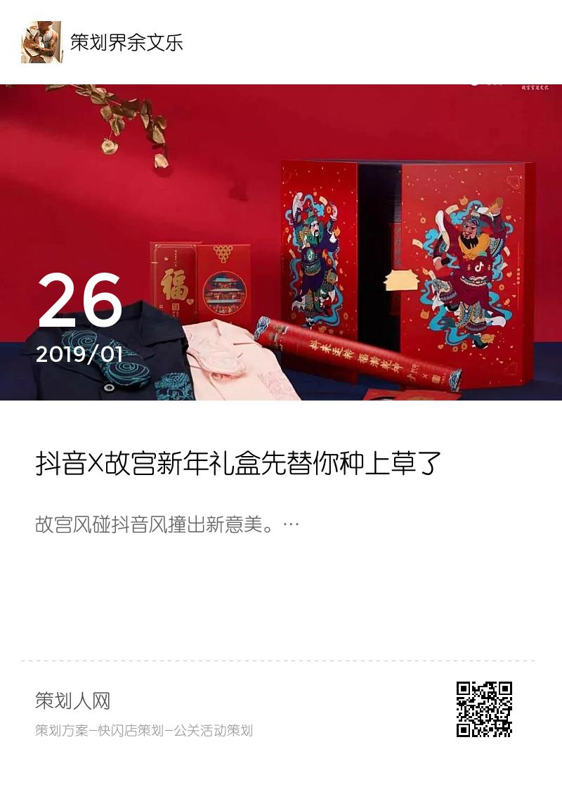 抖音X故宫「抖来运转」新春礼盒跨界营销案例分享封面