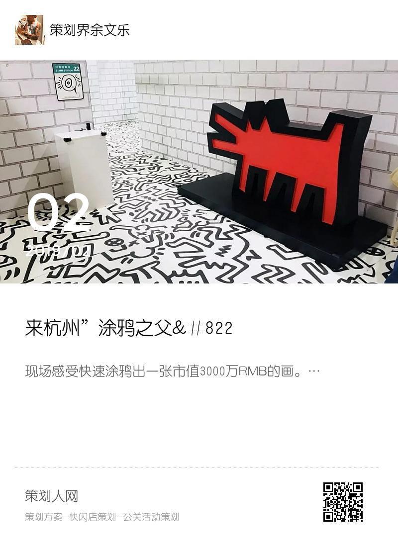 「凯斯·哈林迷宫之旅」涂鸦展 in 杭州万象城分享封面
