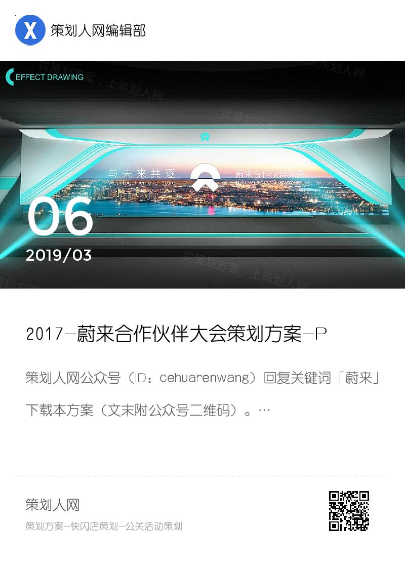 2017-蔚来合作伙伴大会策划方案-PrimeWIS分享封面