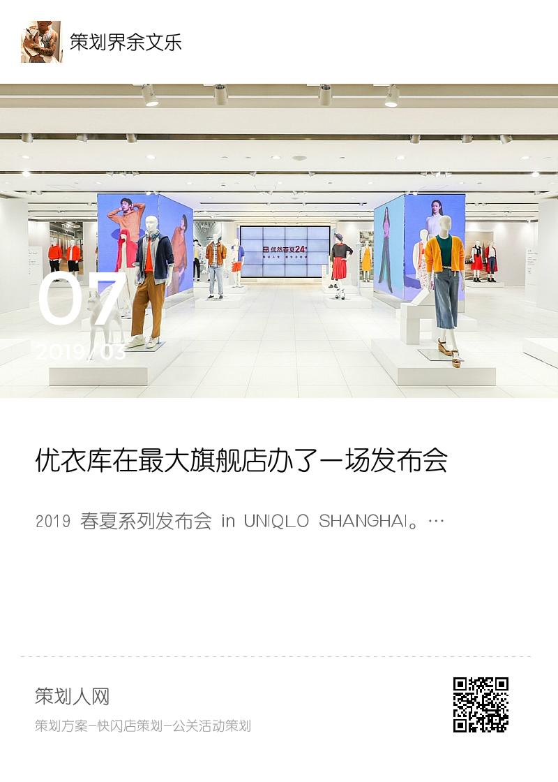优衣库在全球最大旗舰店办了一场新品发布会分享封面
