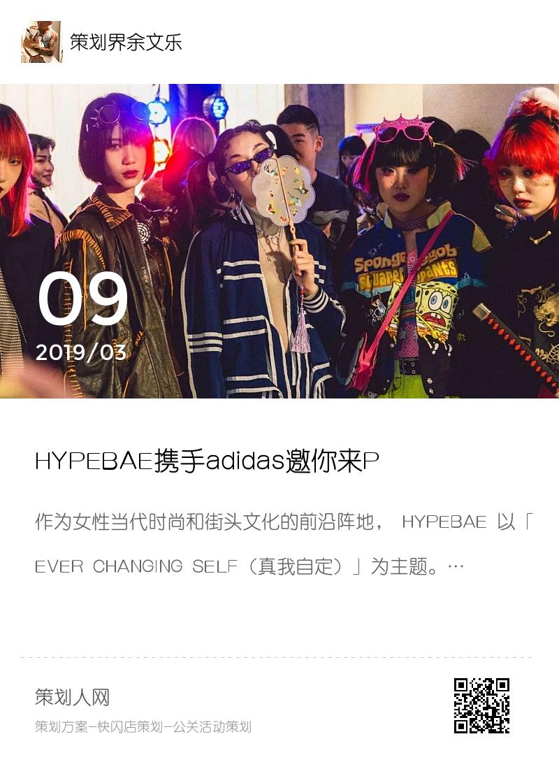 HYPEBAE携手adidas邀你来上海的POP-UP STORE分享封面