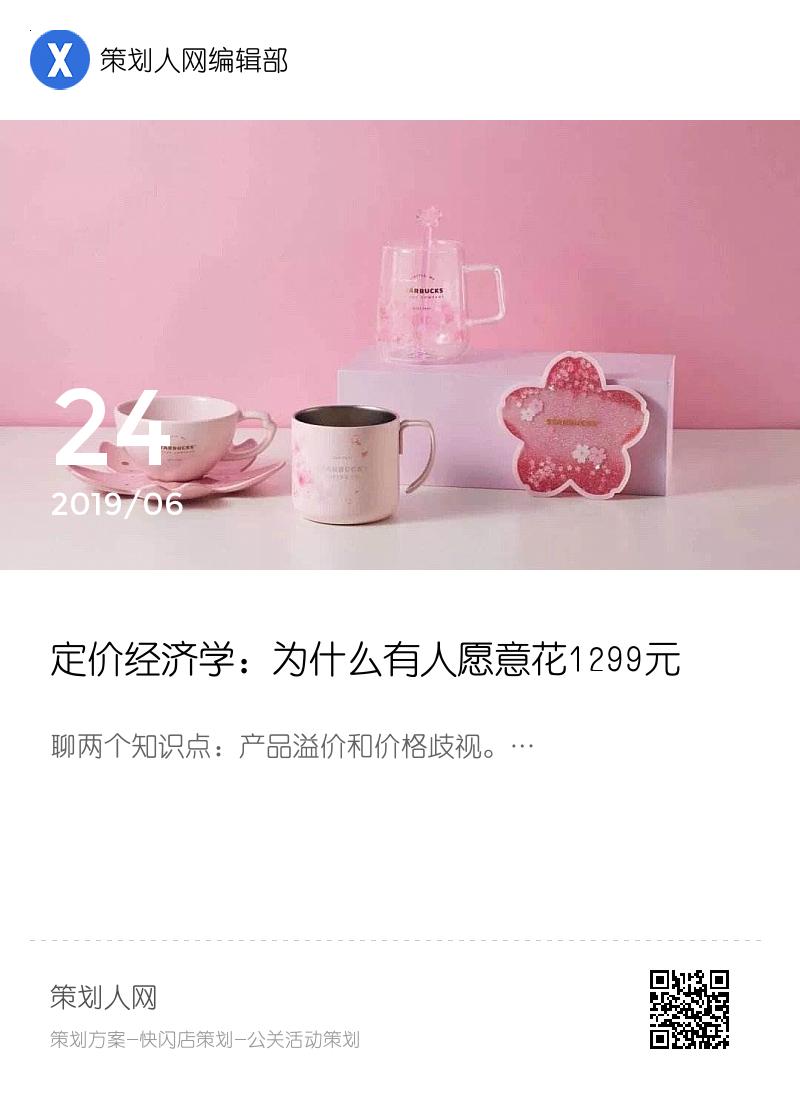 定价经济学:为什么有人愿意花1299元买下限量版星巴克猫爪杯?分享封面