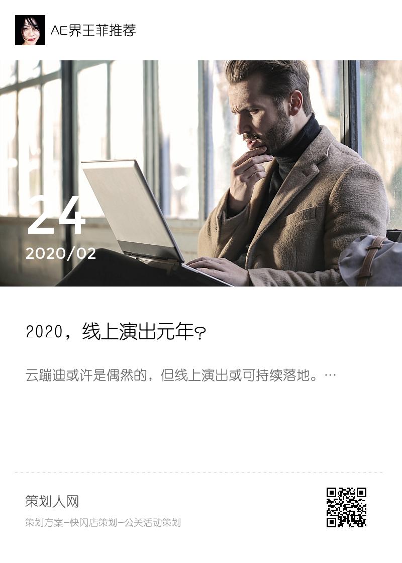 2020,线上演出元年?分享封面