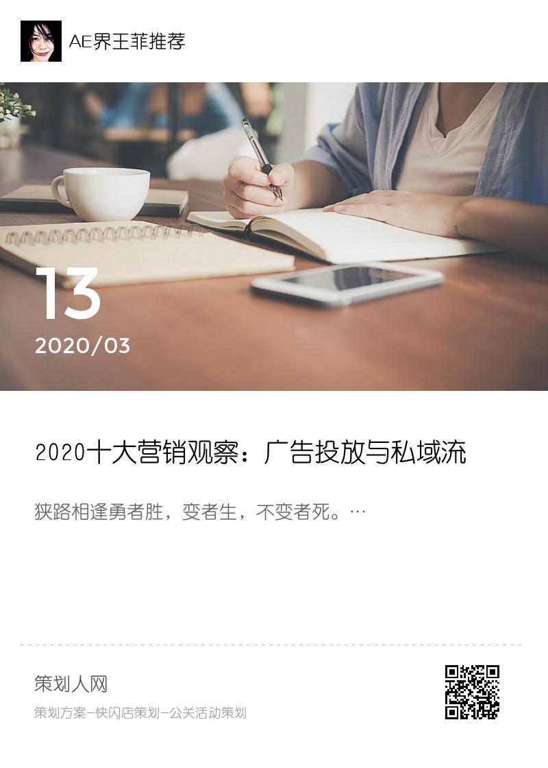 2020十大营销观察:广告投放与私域流量合体分享封面