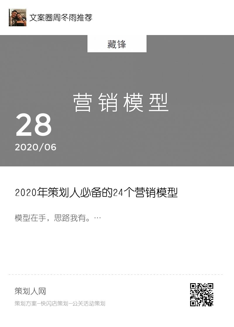 2020年策划人必备的24个营销模型分享封面