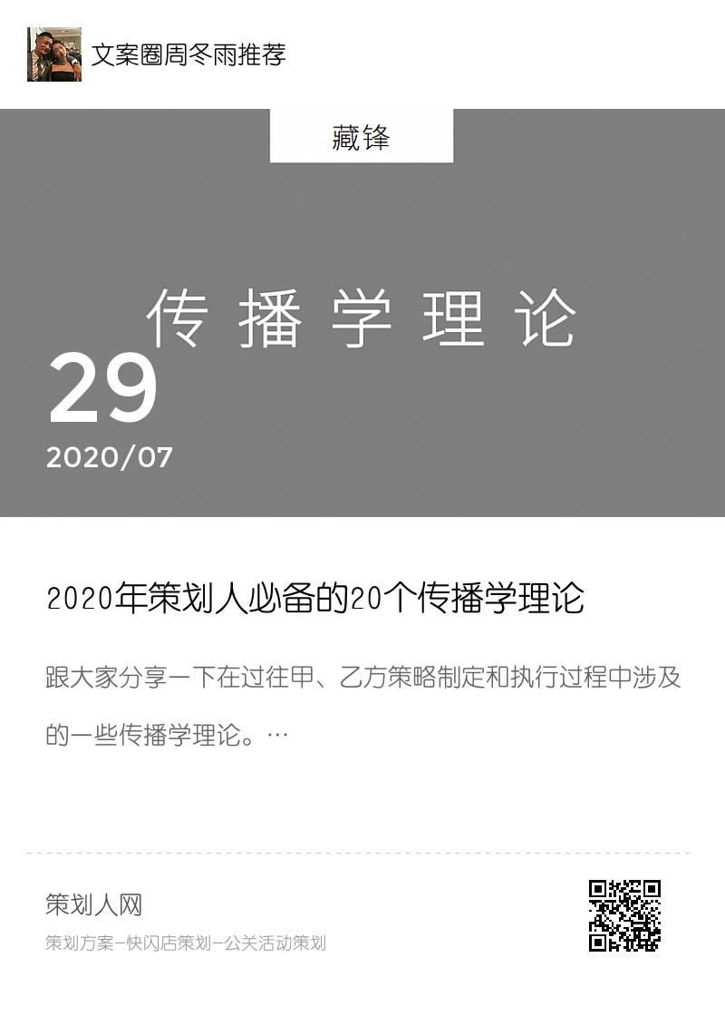 2020年策划人必备的20个传播学理论分享封面
